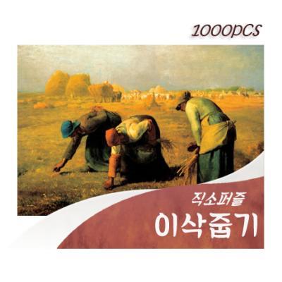 [비앤비퍼즐] 1000PCS 직소 이삭줍기 PL1285