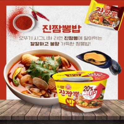[오뚜기] 컵밥 진짬뽕밥(증량) 217.5G