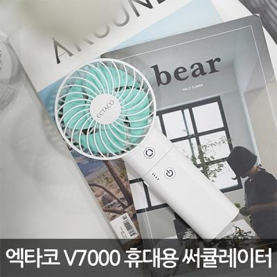 엑타코 ECTACO-V7000 써큘레이터형 대용량 핸디선풍기