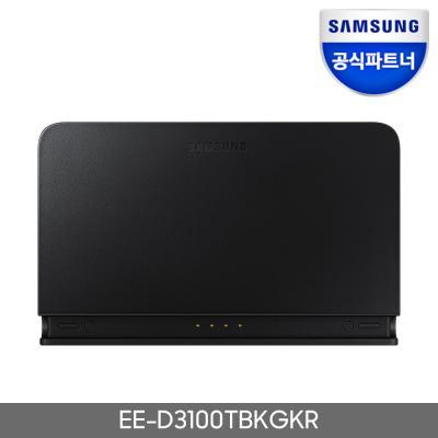 삼성 정품 갤럭시 탭S4/탭A 충전독 거치대 EE-D3100