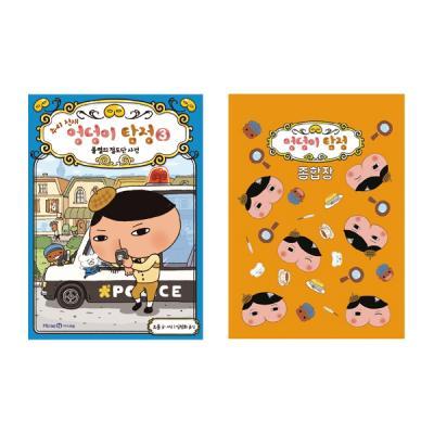 엉덩이탐정3(불멸의 절도단 사건) 종합장 10권세트