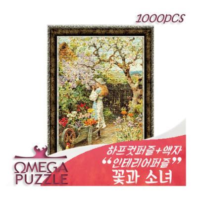 인테리어퍼즐 1000pcs 직소 꽃과 소녀 1250 + 액자