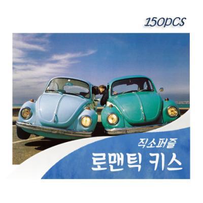 [비앤비퍼즐] 150PCS 직소 로맨틱 키스 PL284