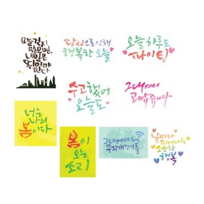 [스텐실도안] 캘리그라피레터링 9종