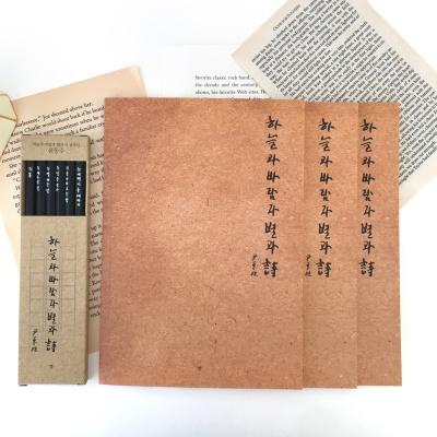 윤동주 크라프트 연필6p세트+크라프트 노트3권 세트
