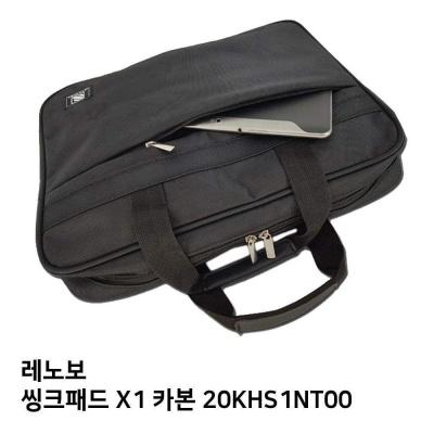 S.레노보 씽크패드 X1 카본 20KHS1NT00노트북가방