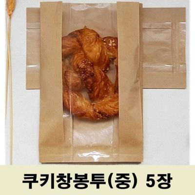 수제 쿠키 어린이날 행사 답례품 포장 봉투