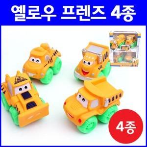 [키움하우스] 옐로우프렌즈4종자동차(디자인 랜덤)