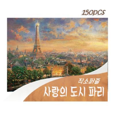 [비앤비퍼즐] 150PCS 직소 사랑의 도시 파리 PL150-30