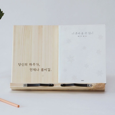 친환경 원목 휴대용 책받침대 데일리 독서대