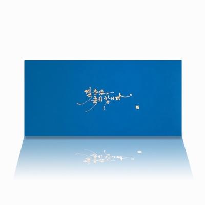 결혼축하 블루 축의금봉투 G