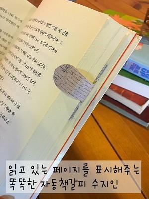 [자동책갈피수지인] 고흐:침실