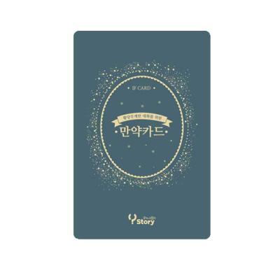 만약카드 황당무계 스토리텔링 질문카드
