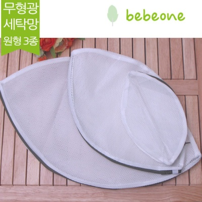 [베베원]  무형광 세탁망 원형3종