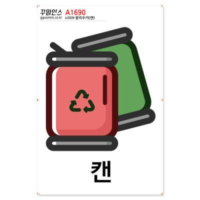 A1690-꾸밈인스스티커_분리수거(캔)