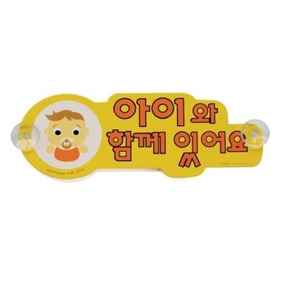 [아트사인] 아이와함께..표지판 (5202) [개/1] 90683