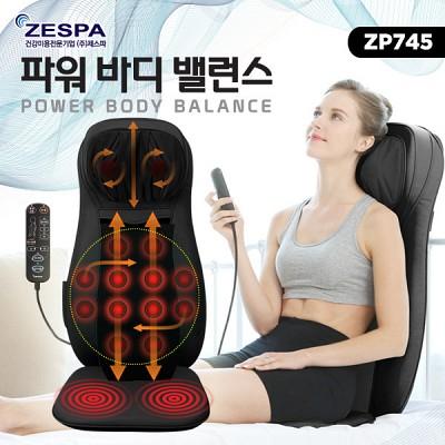 제스파 파워 바디 밸런스 안마기 -ZP745-