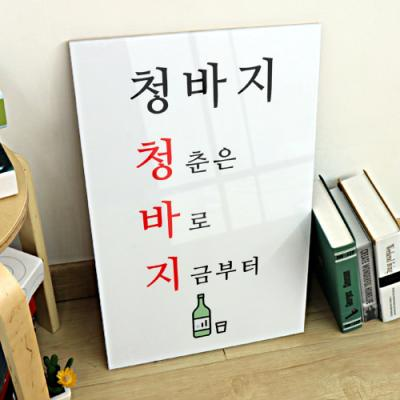 ia596-아크릴액자_건배사01_청바지(대형)