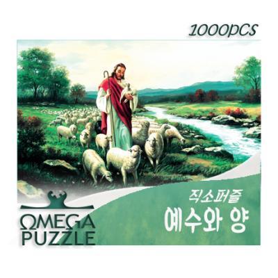 [오메가퍼즐] 1000pcs 직소퍼즐 예수와 양 1301