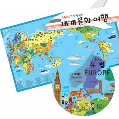 스콜라스와 함께하는 세계 문화 여행 지도