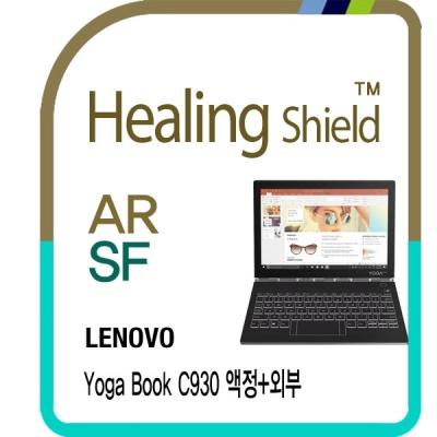 요가북 C930 AR 액정+AG 키보드용 필름+상/하판 세트