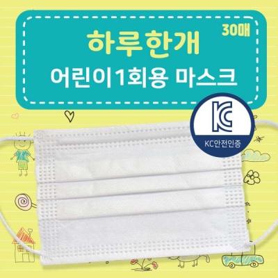 낱개포장 하루한개 3중필터일회용마스크(아동용/30)