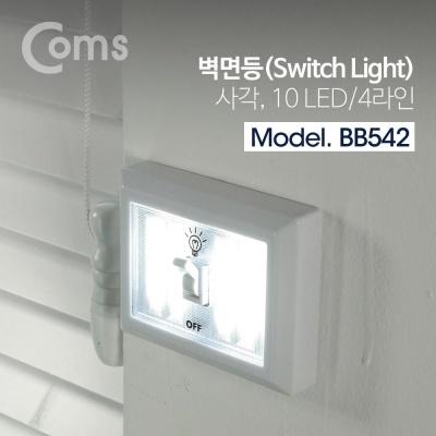 Coms LED 스위치 벽면등(Switch Light) 사각 10 LED