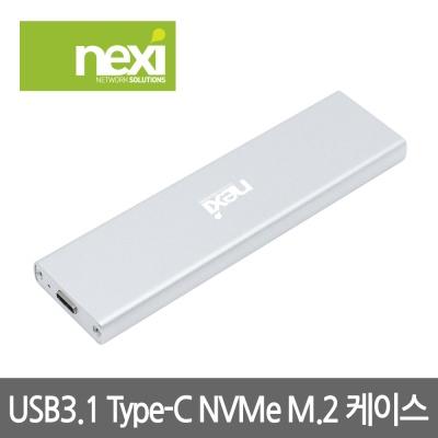 (NEXI) 넥시 USB3.1 M.2(NVMe) SSD외장케이스 (NX834)