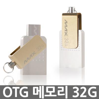 맥스 USB OTG 메모리 32G 미니골드 M100