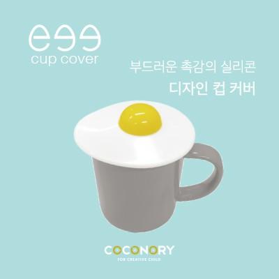 계란실리콘 컵커버(디자인 컵뚜껑)