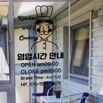 ca744-요리사오픈앤클로즈