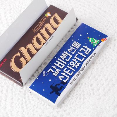 값비싼 선물 초콜릿 데코페이퍼 중 (10개)