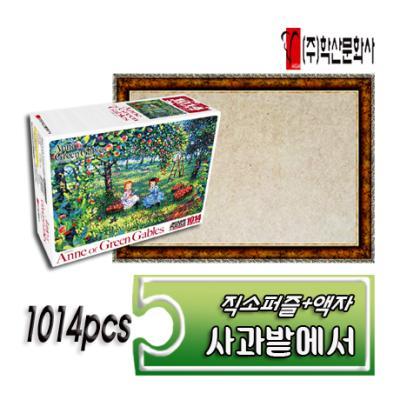 빨강머리앤 1014PCS 사과밭에서 +액자세트
