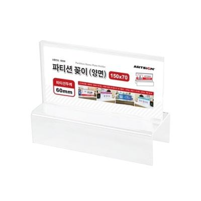 [아트사인] 파티션꽂이150 (양면/60)0059 [개/1] 353767