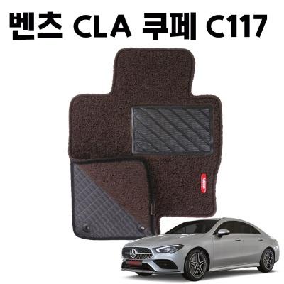 벤츠 CLA C117 이중 코일 차량 바닥 카매트 DarkBrown