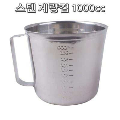 업소 레시피 정량 측정 스텐 주방 계량컵 1000cc