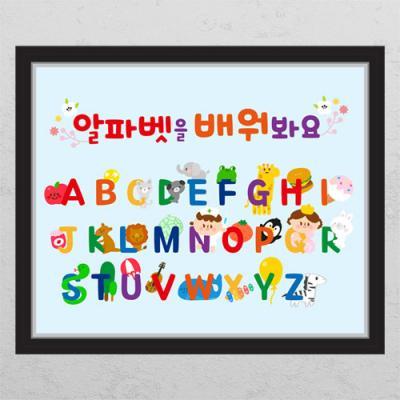 il054-알파벳을배워봐요_창문그림액자