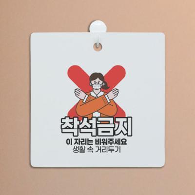pb977-사인알림판_양면_착석금지2