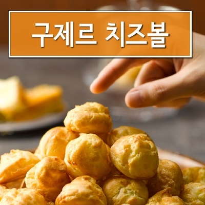 피나포레 구제르 치즈 볼 - 베이킹 박스