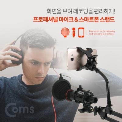 3in1 탁상용 마이크 스마트폰 거치대 LCBT050