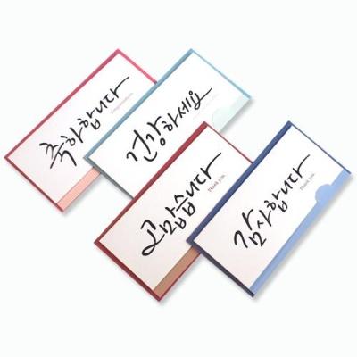 아이비스 손글씨메세지카드
