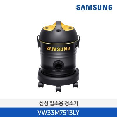 삼성전자 업소용 청소기 VW33M7513LY 대용량 15L