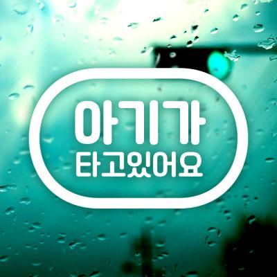 18A26 심플캡슐문구가로아기국문01 화이트