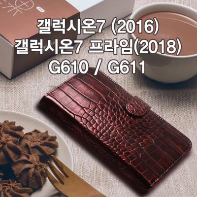 스터핀/미르더블다이어리/갤럭시온7 2016/G610/G611