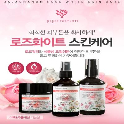 [자작나눔] 로즈화이트 미백 영양 천연 토너 100ml