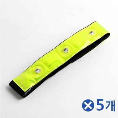 야간레저용품 LED 안전 암밴드x5개 안전암밴드 밤운동