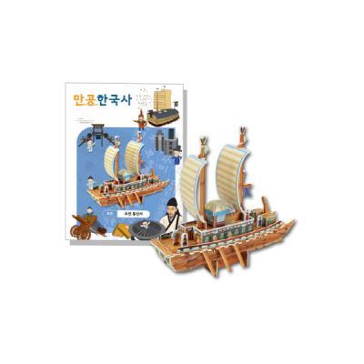 만공한국사 입체퍼즐 - 조선 조선통신사