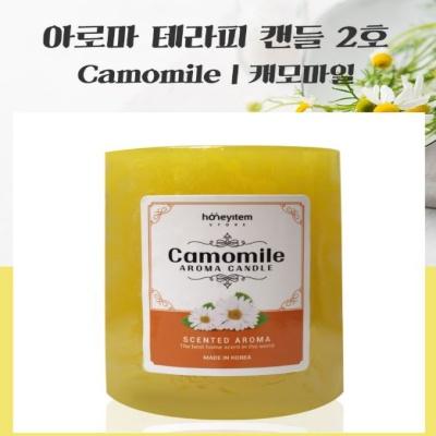 아로마 테라피 캔들 향초 인테리어 캐모마일 2호