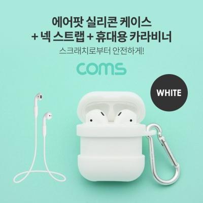 Coms 에어팟 실리콘 케이스 Airpod White