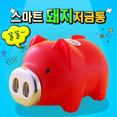 스마트 돼지저금통(레드) (왕대) 돼지저금통 꿀꿀저금